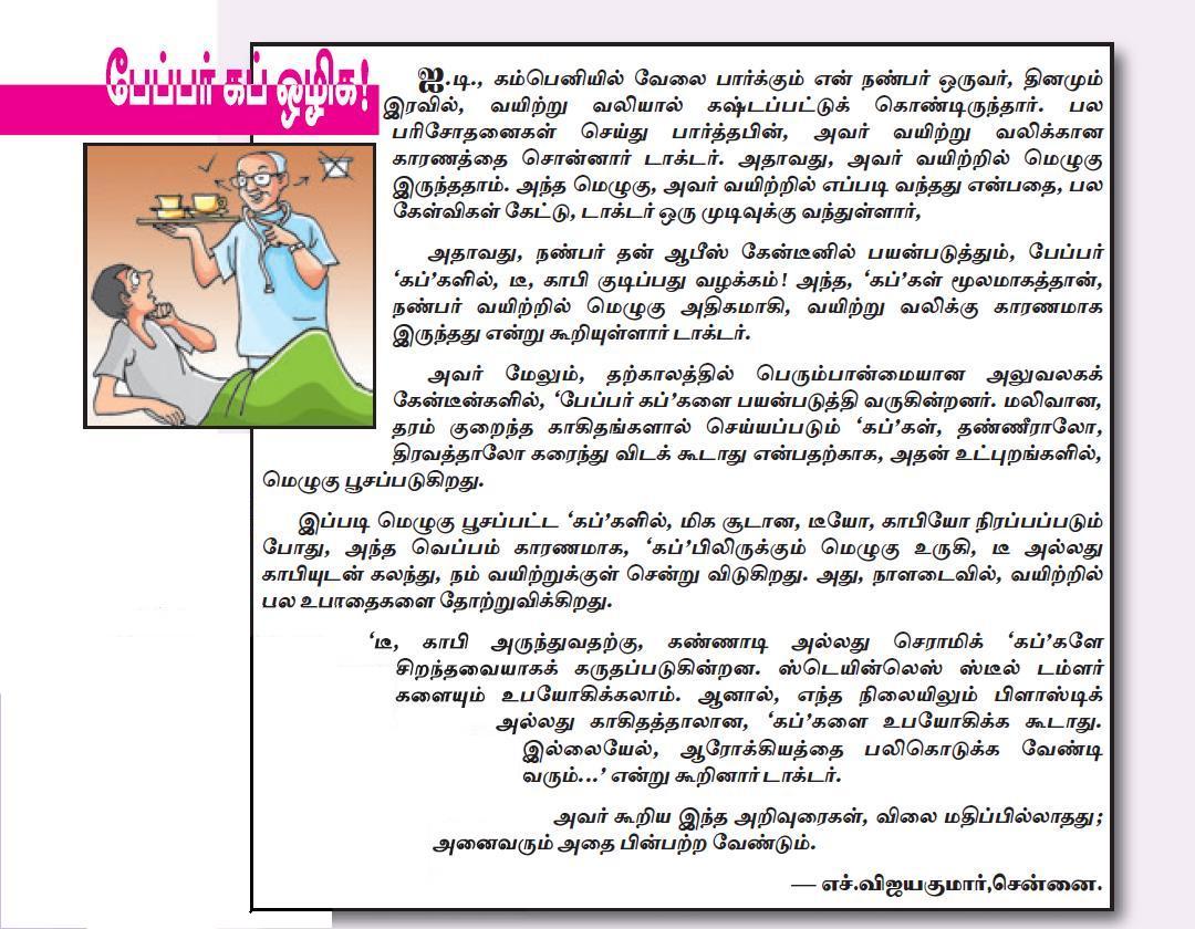 computer essay in tamil language